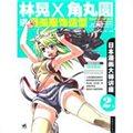 日本漫画大师讲座2-:林晃和角丸圆讲漫画服饰造型