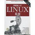 构建嵌入式Linux系统(第二版)