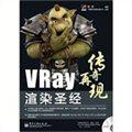 VRay渲染圣经(全彩)