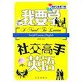 我要学社交高手英语