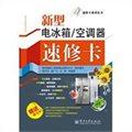 新型电冰箱/空调器速修卡(含学习卡1张)