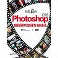 影像巅峰·Photoshop CS5数码照片处理专业技法(全彩)