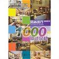 风尚客厅1000例:中式风格