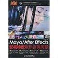典藏·Maya/After Effects影视特效制作完美风暴