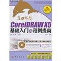 CoreIDRAWX5基础入门与范例提高:全新第二版