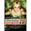Photoshop CS5抠图与调色圣经(全彩)