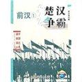 中國歷代通俗演義·楚漢爭霸