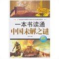 一本书读通中国未解之谜