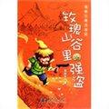 张秋生拼音童话:玫瑰山谷里的强盗