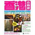 香港自助游(新版)