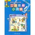 汉语图解小词典(韩语版)