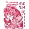 虎虎生风:庚寅新春书画名家虎展