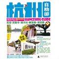 杭州自助游2010-2011(最新全彩版)