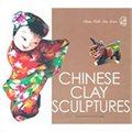 中国泥塑(英文版)