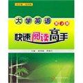 大学英语快速阅读高手(第2册)