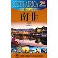 彩虹之国:南非