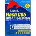 蓝色畅想-Flash CS5基础入门与范例提高(全新第二版)