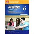 英语教程6·教师用书(修订版)