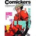 日本漫画名家的艺术世界4:如何成为职业画手
