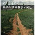 中央美术学院靳尚谊油画教学:风景