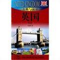 古典与前卫:英国