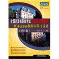 全国计算机等级考试历届笔试真题详解:二级Access数据库程序设计(2011版)