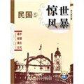 中國歷代通俗演義·驚世風暴