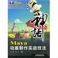 神话:Maya动画制作实战技法