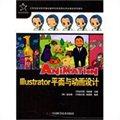 优秀动漫游戏系列教材:Illustrator平面与动画设计