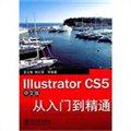 Illustrator CS5中文版从入门到精通