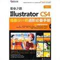 职业之路-Illustrator CS4插画设计师进阶必备手册