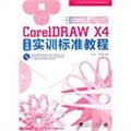 CorelDRAW X4中文版實訓標準教程