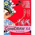 中国风:中文版CorelDRAW X4学习总动员