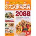 大众家常菜典2088(精编)