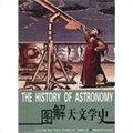 圖解天文學史