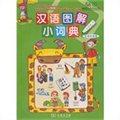 汉语图解小词典(菲律宾语版)