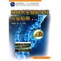 核技术生物科学及农业应用(第2版)