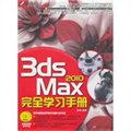 3dsMax 2010完全学习手册