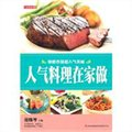 七彩生活:人气料理在家做