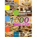 风尚客厅1000例:欧式风格
