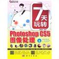 7天玩转Photoshop CS5图像处理