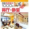 細解吊頂設計1000例:餐廳臥室