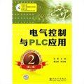 电气控制与PLC应用(第二版)