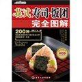 花式寿司·饭团完全图解