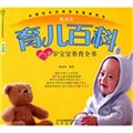 育儿百科:1-3岁宝宝养育全书