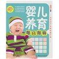婴儿养育每日指导