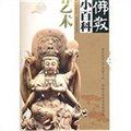 佛教小百科·艺术