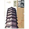 佛教小百科·建筑
