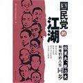 国民党的江湖:陈果夫、陈立夫和他们的八位同乡