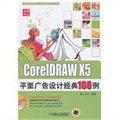 CoreIDRAW X5平面广告设计经典108例